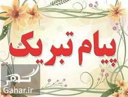 426989 Gahar ir پیام تبریک روز اورژانس